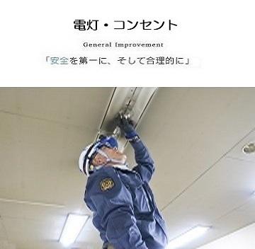 電灯・コンセント設備工事
